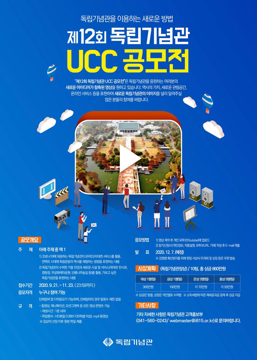 제12회 독립기념관 UCC 공모전