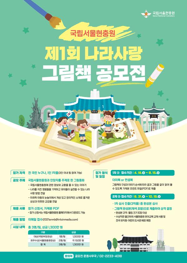 국립서울현충원 제1회 나라사랑 그림책 공모전 (~8/15)