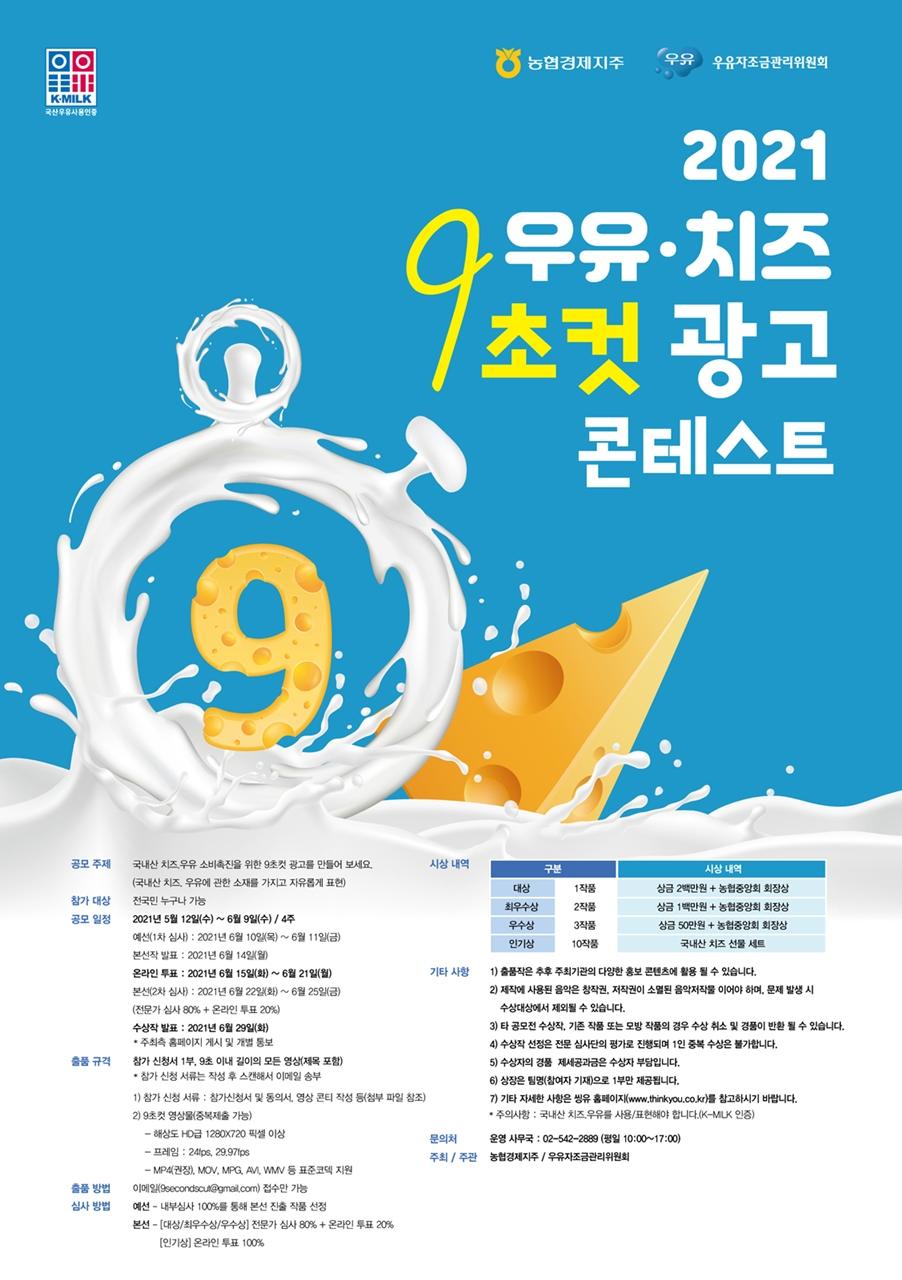 2021 국내산 치즈·우유 9초컷 광고 콘테스트