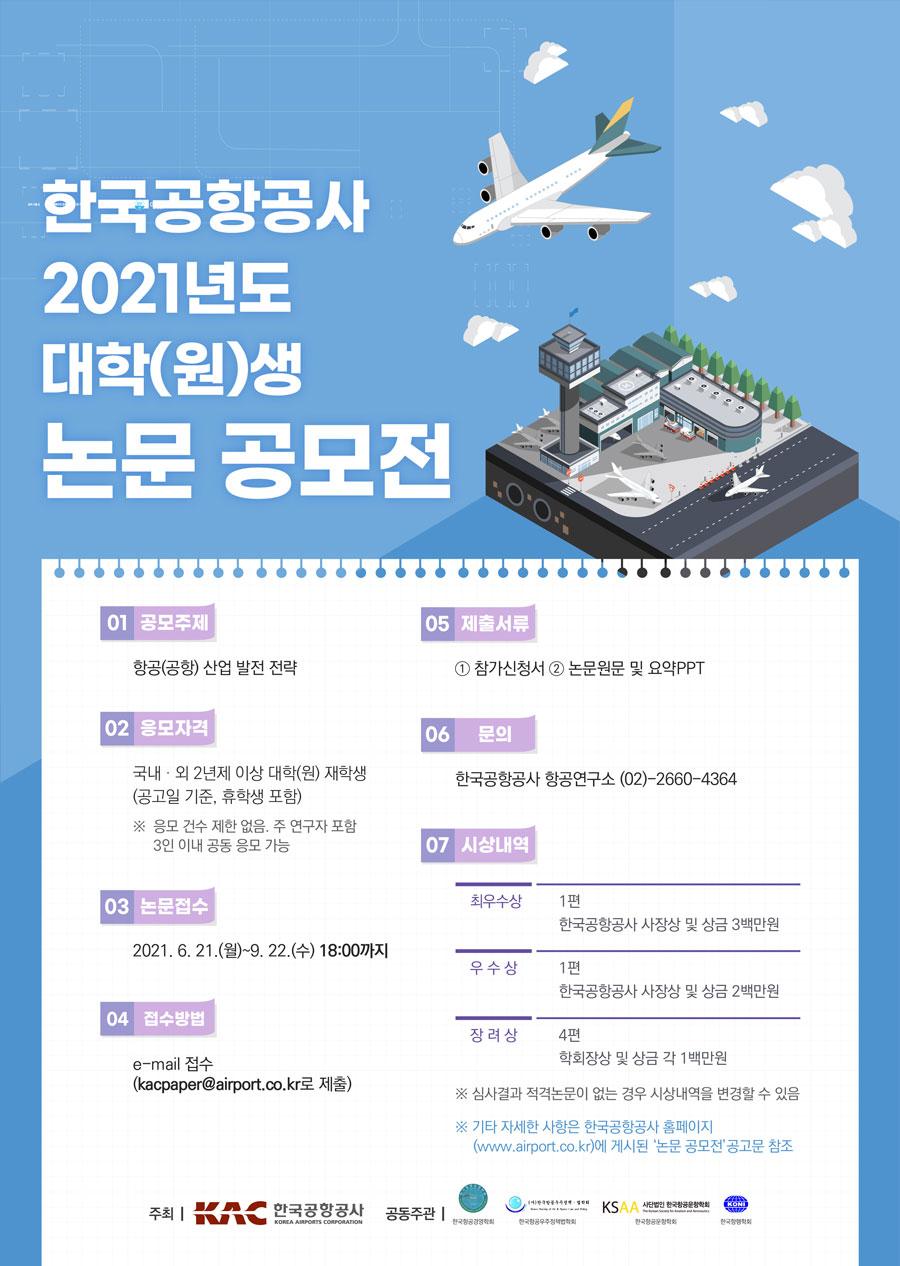 한국공항공사 2021년도 대학(원)생 논문 공모전