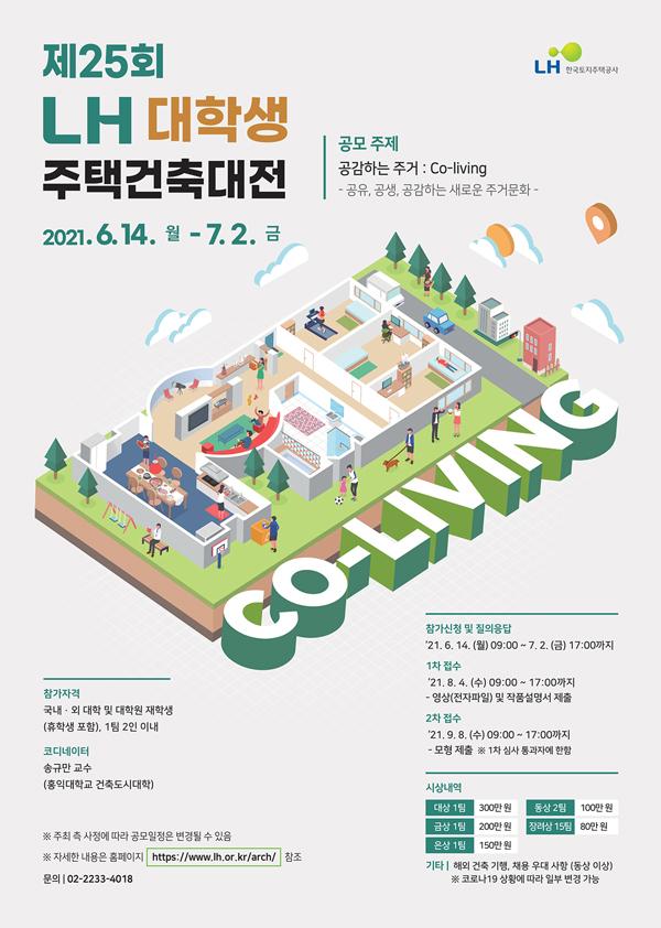 제25회 LH 대학생 주택건축대전 (~7.2 17시까지)