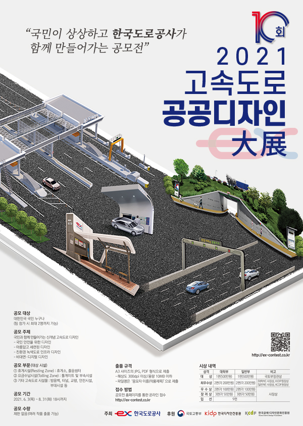 제10회 고속도로 공공디자인 대전