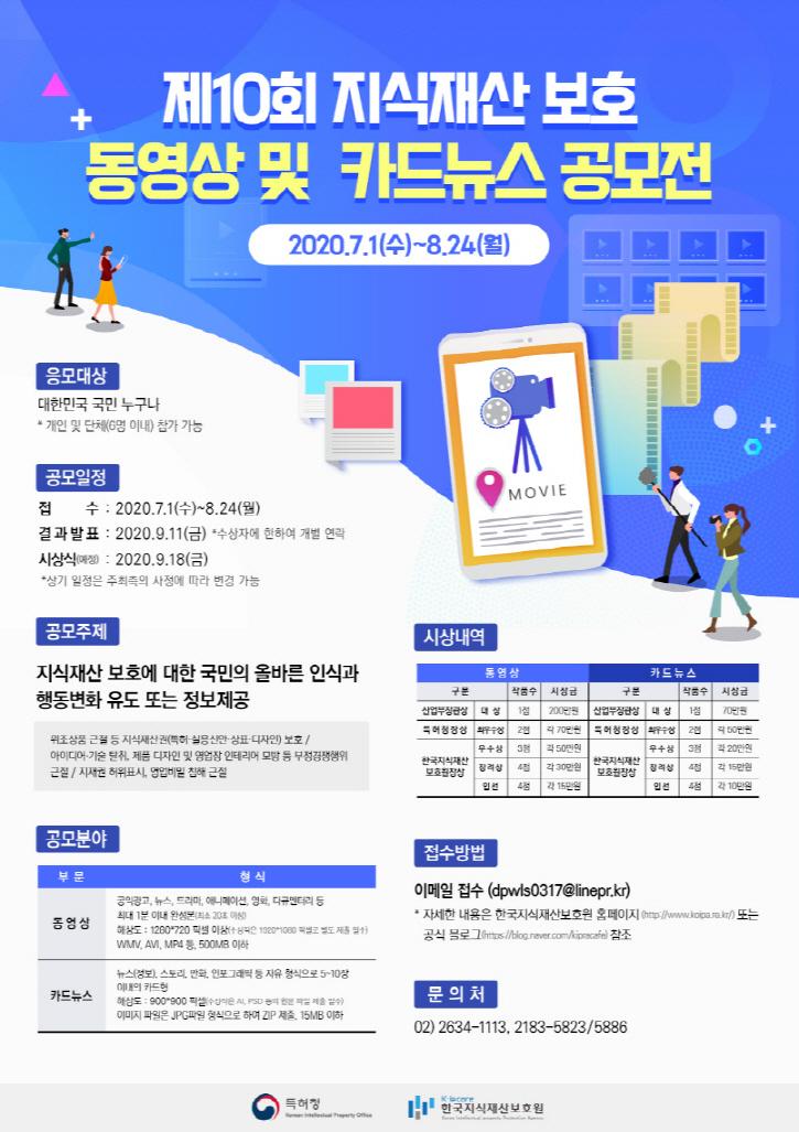 제10회 지식재산 보호 동영상 및 카드뉴스 공모전