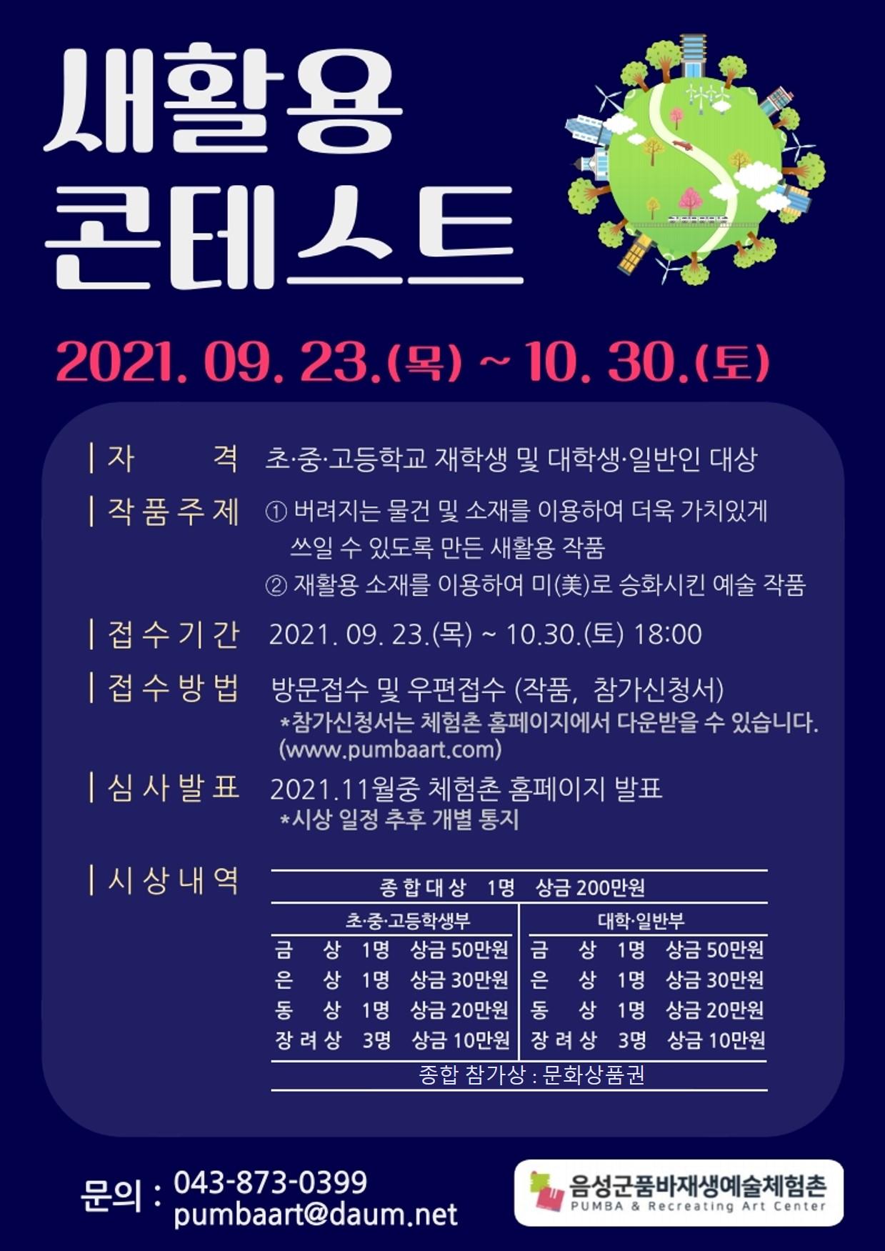2021년 품바재생예술체험촌 새활용 콘테스트