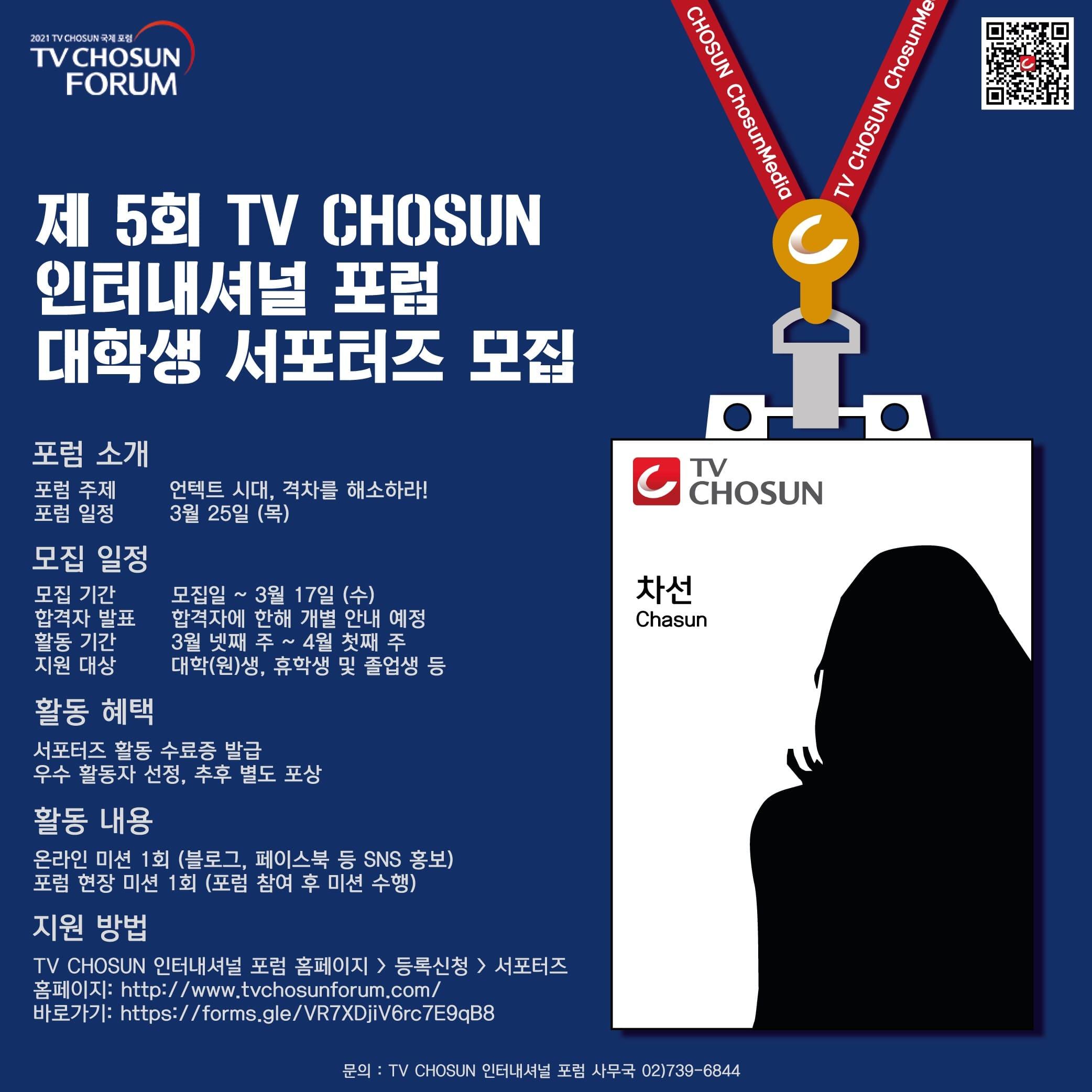 2021 TV CHOSUN 인터내셔널 포럼 서포터즈 모집