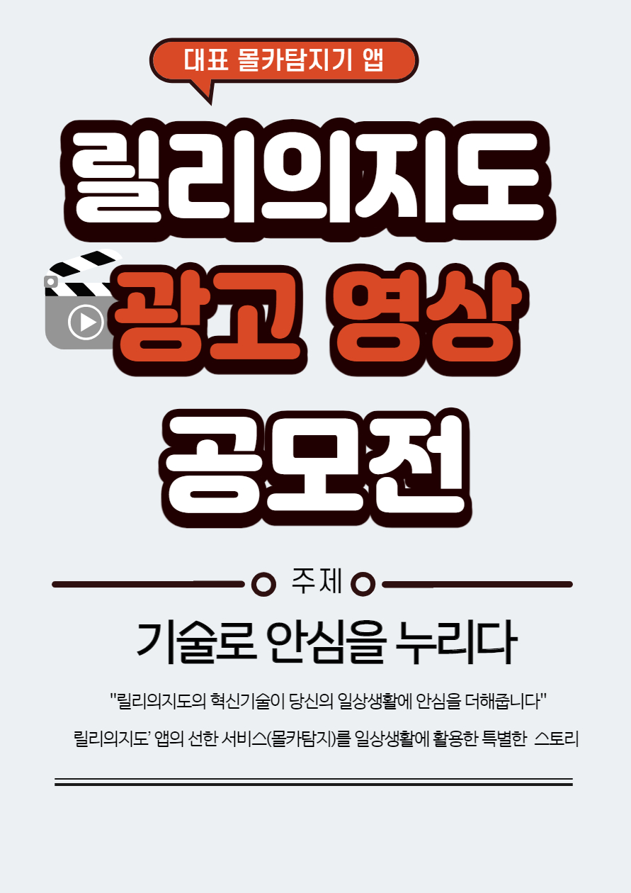 [에스프레스토] 릴리의지도 광고, 홍보 ucc영상 공모전