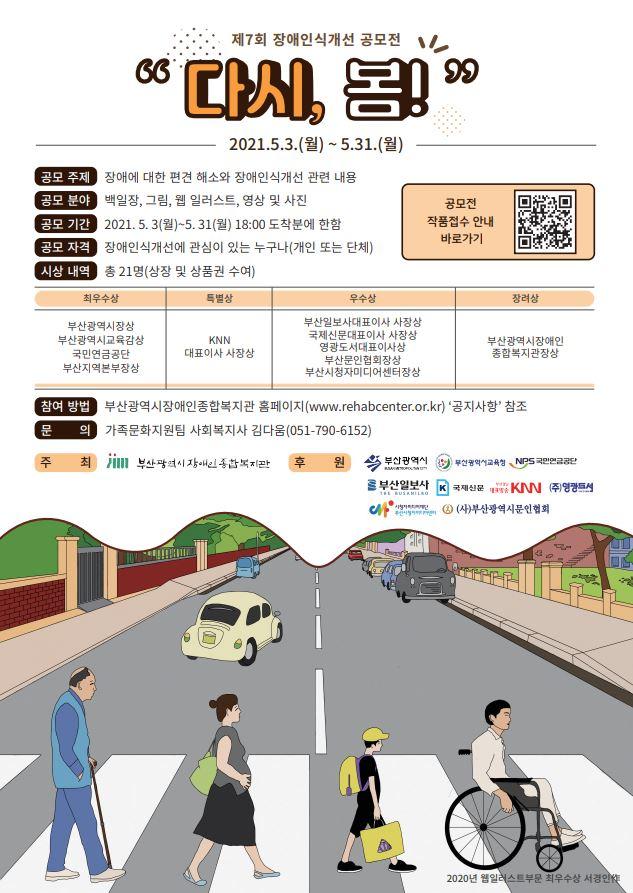 제7회 장애인식개선 공모전 '다시, 봄!'