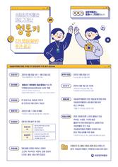 2021년 국립청주박물관 SNS 기자단 2기 청·동·기 모집(일부) 추가 공고