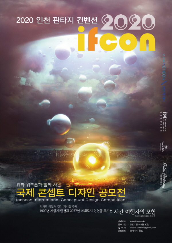 2020 ifcon 인천 국제 콘셉트 디자인 공모전