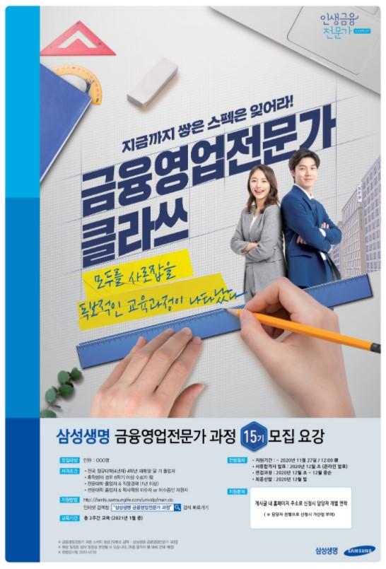 삼성생명 금융영업전문가 15기 모집