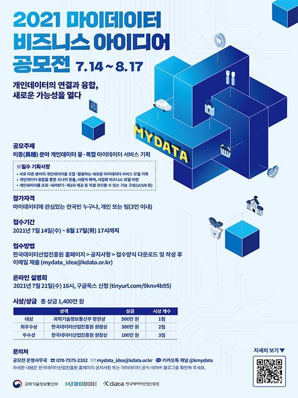 [한국데이터산업진흥원] 2021 마이데이터 비즈니스 아이디어 공모전 / 과기부 장관상 (~8/17)