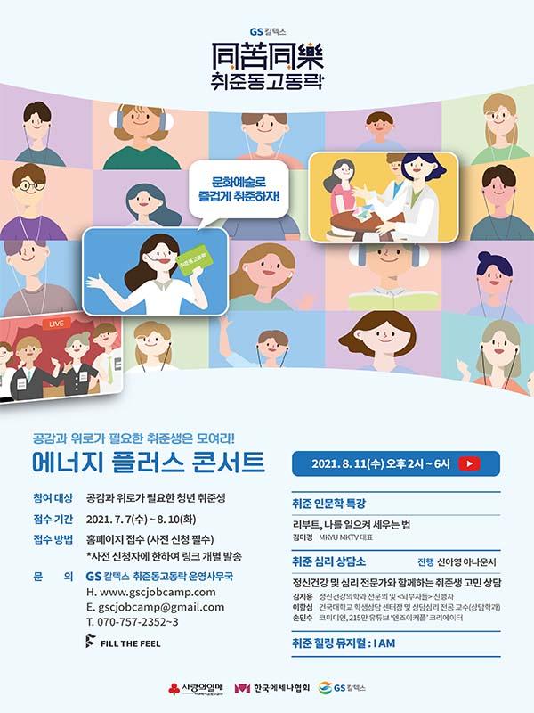 GS칼텍스 취준동고동락 – 에너지 플러스 콘서트 참가 신청(~8/10)