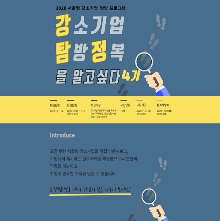 [ 서울시 X OPENKNOWL ] 2020 서울형 강소기업 탐방 프로그램 4기 : 광고마케팅전략