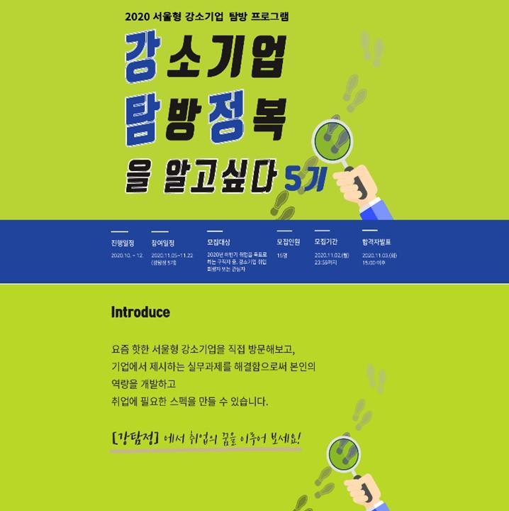 [서울시] 인사 직무에 관심있는 사람 모두 모여라! 강소기업 탐방 통해 취업 하자! (~11/02까지)