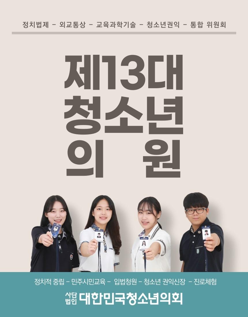 제13대 청소년 의원 모집