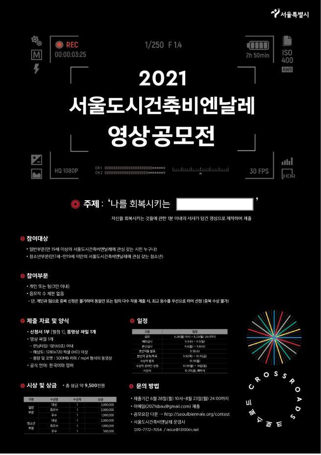2021 서울도시건축비엔날레 영상공모전