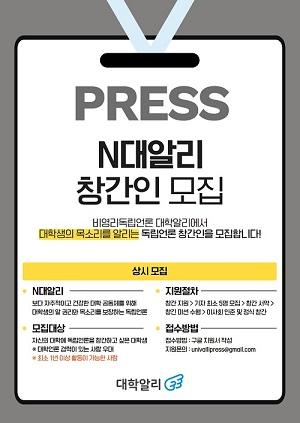 독립언론 <N대알리> 창간인 모집 (2020 하반기)