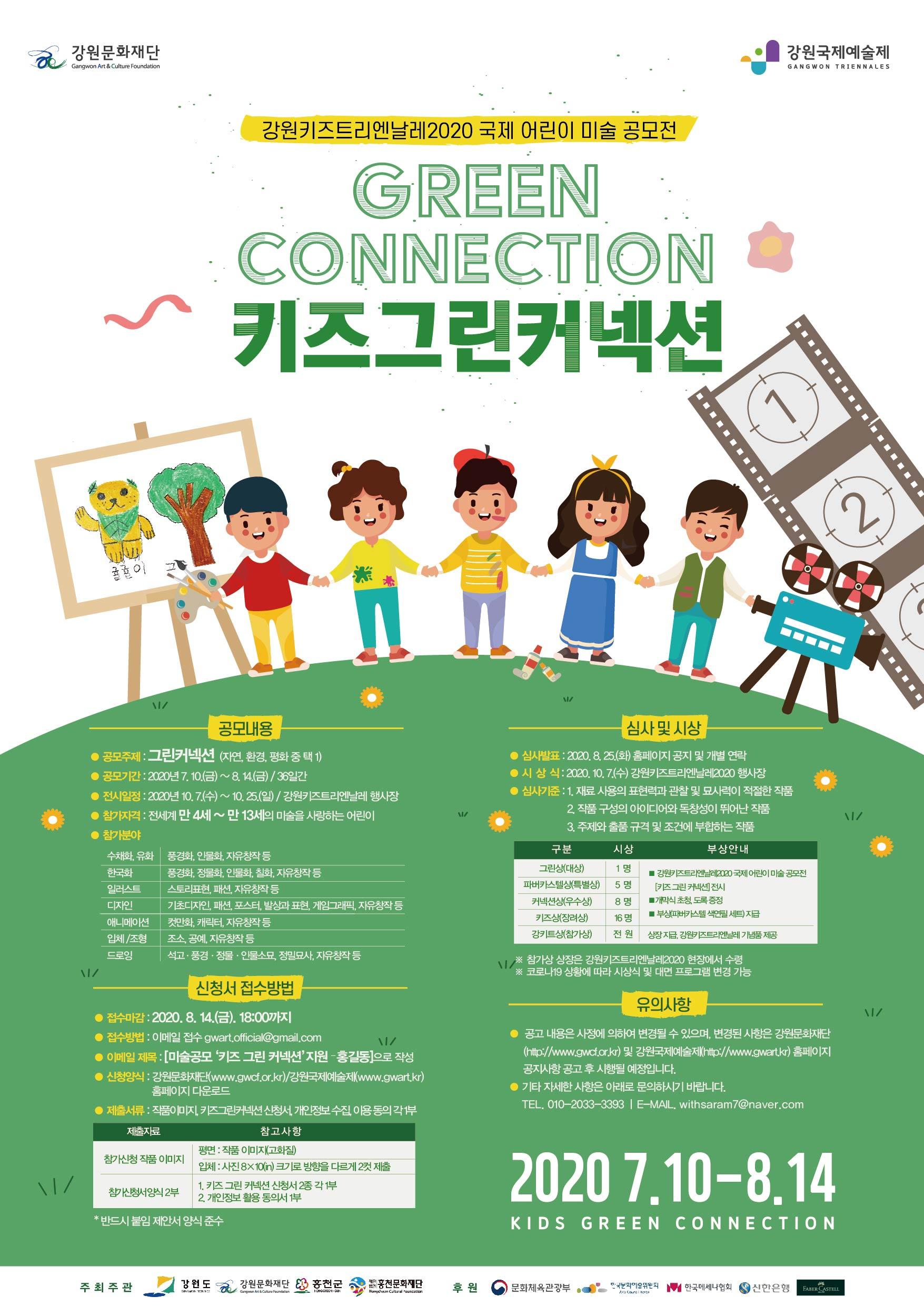 강원키즈트리엔날레2020 국제 어린이 미술 공모전
