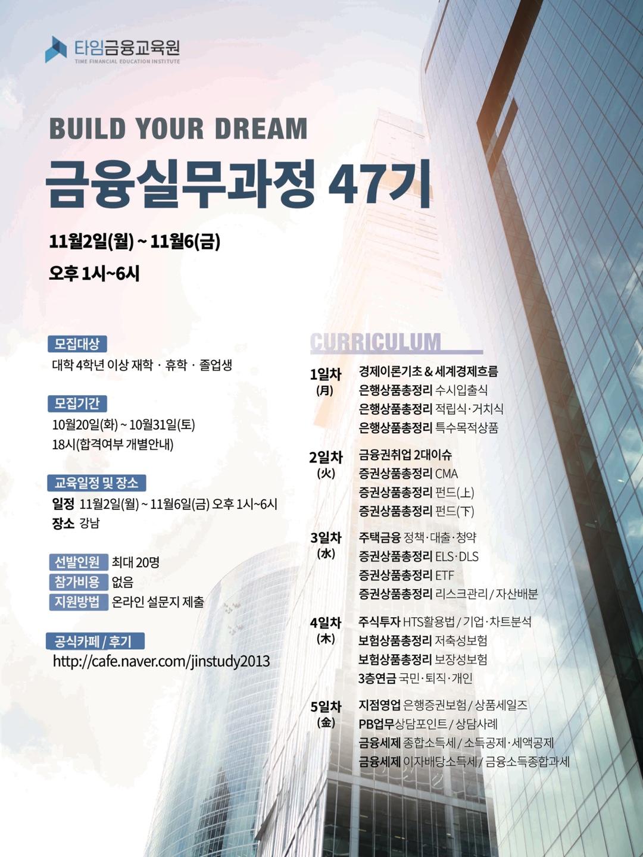 [타임금융교육원] 단기 Jump up!! 프로그램 금융실무자과정 47기 모집
