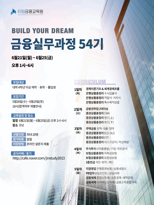 [타임금융교육원] 단기 Jump up!! 프로그램 금융실무자과정 54기 모집