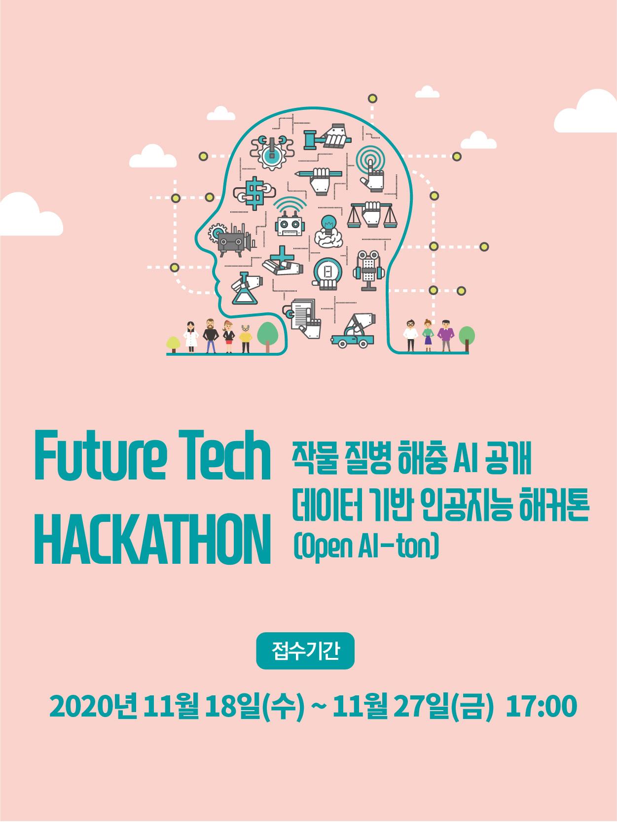 <작물 질병 해충 AI 공개데이터 기반 인공지능 해커톤> 참가자 모집(~11/27)