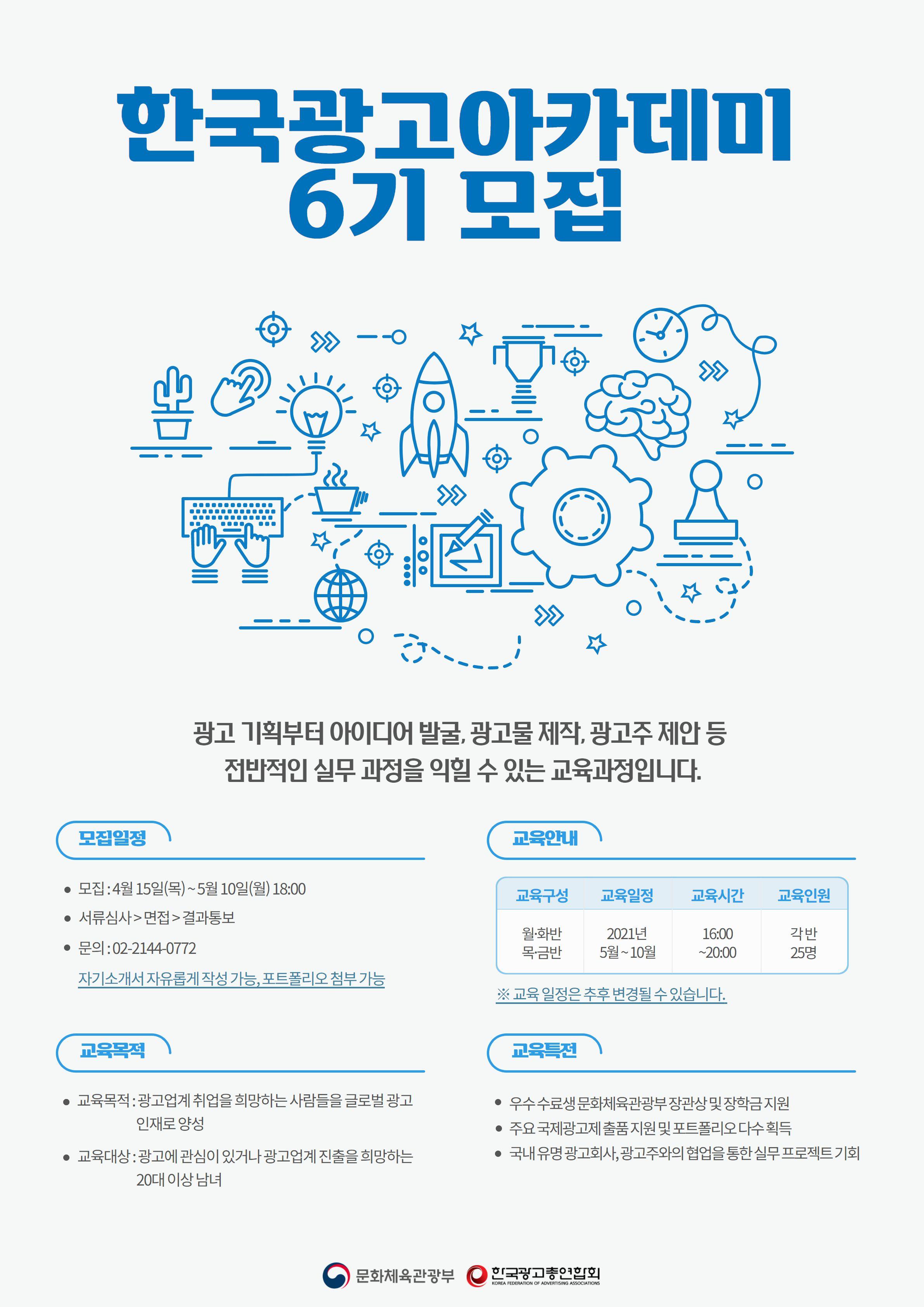2021 한국광고아카데미 6기 모집 안내