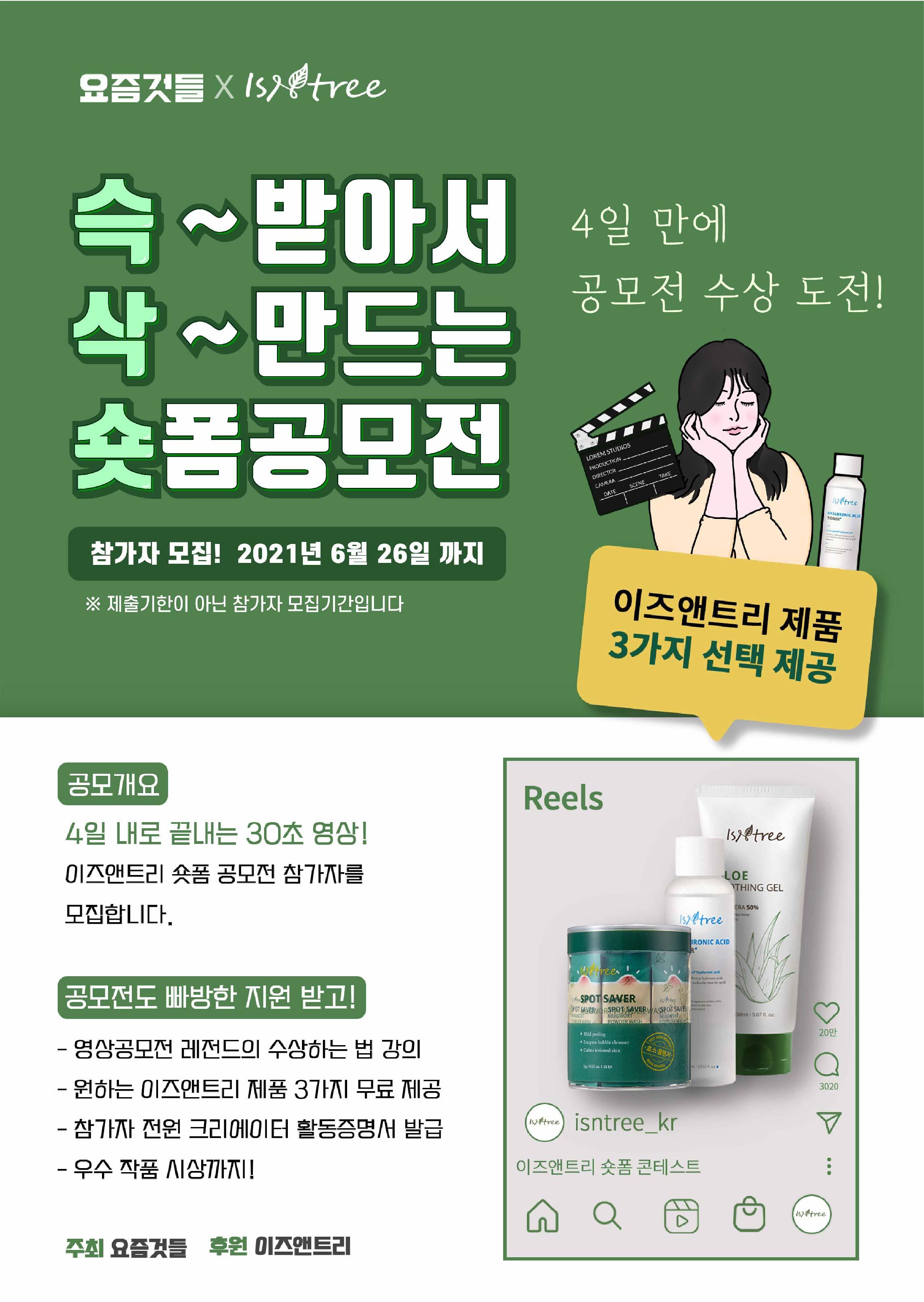 이즈앤트리 슥~삭~ 숏폼 공모전 참가자 모집
