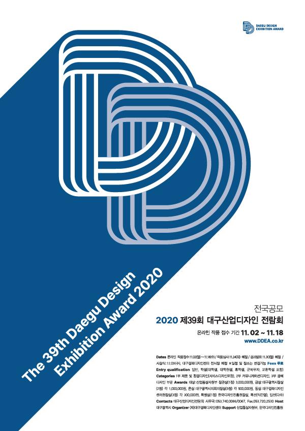 2020 제39회 대구산업디자인전람회 전국 공모전