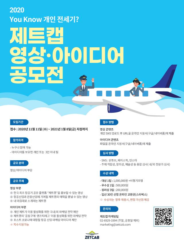[항공] You Konw 개인 전세기? : 제트캡 영상∙아이디어 공모전