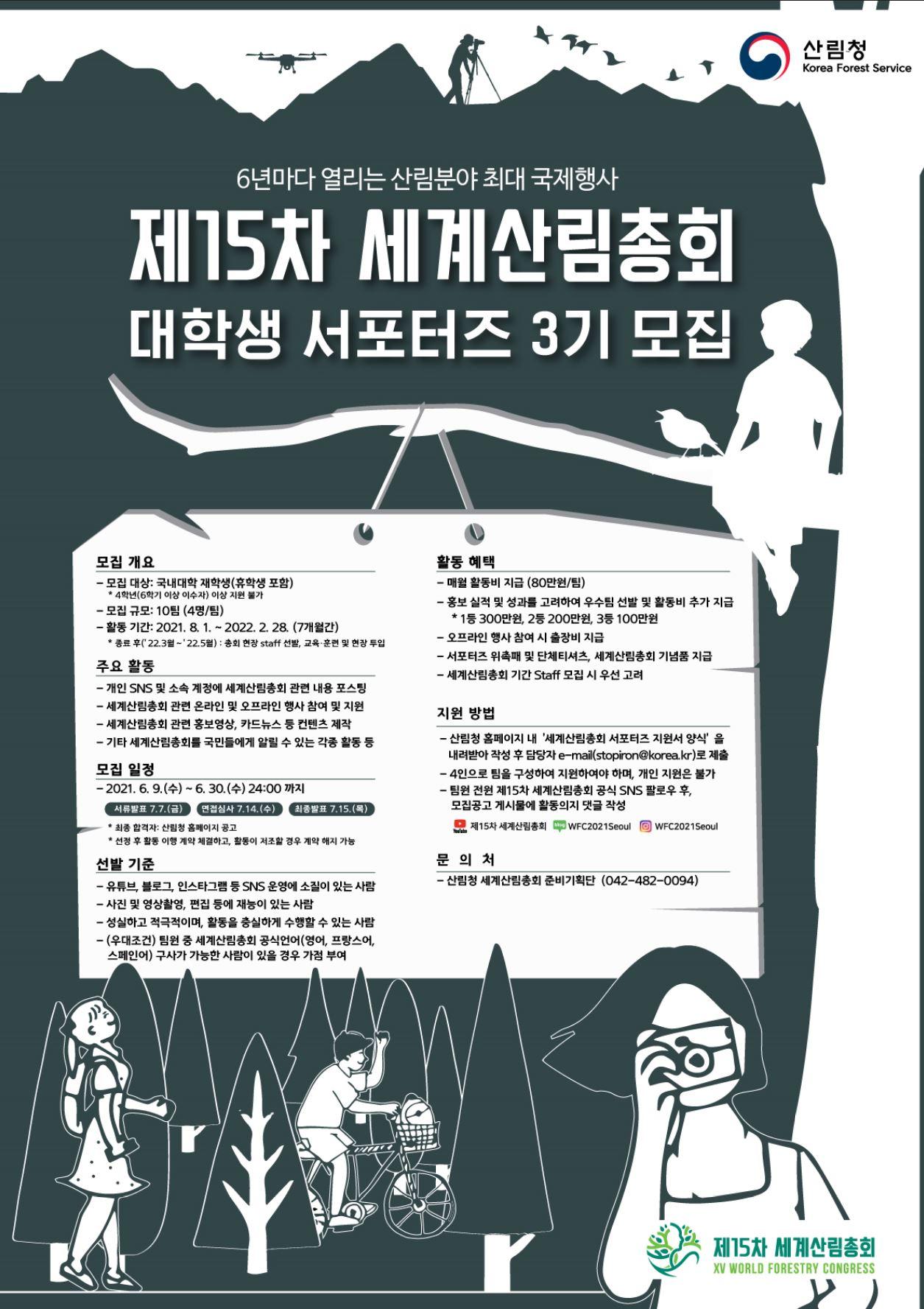 산림청 제15차 세계산림총회 대학생 서포터즈 3기 모집