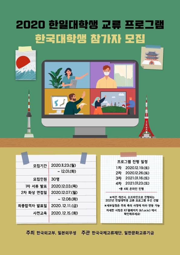 2020 한일대학생 교류 프로그램 한국대학생 참가자 모집