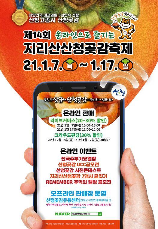 제14회 지리산산청곶감축제 UCC공모전