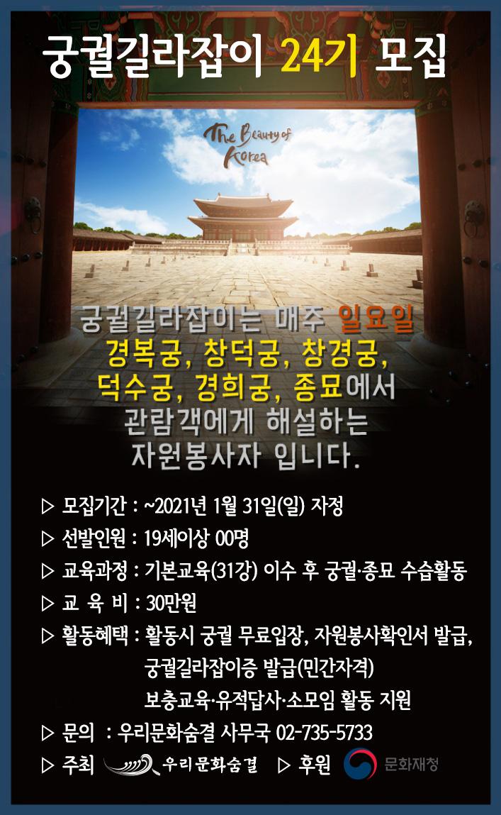 [궁궐길라잡이24기] 궁궐·종묘 해설자원활동 교육생 모집(일요일 활동)