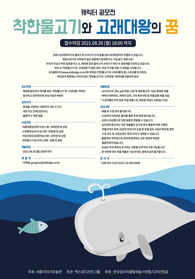 [착한물고기와 고래대왕의 꿈] 캐릭터 공모전