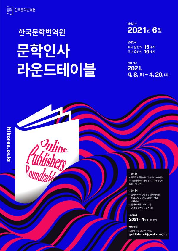 2021년 한국문학번역원 문학인사 라운드테이블 사업 공고