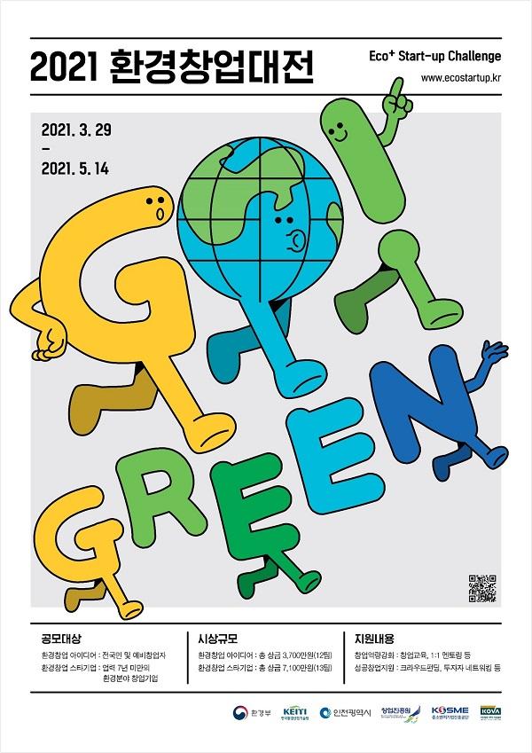 2021 환경창업대전(Eco+ Start-Up Challenge 2021) 참가자(팀) 모집