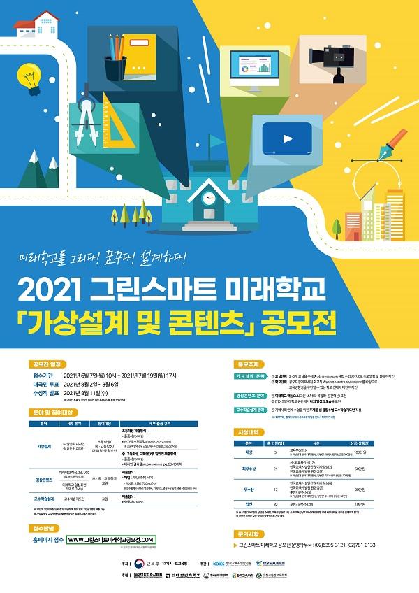 2021 그린스마트 미래학교 「가상설계 및 콘텐츠 공모전」