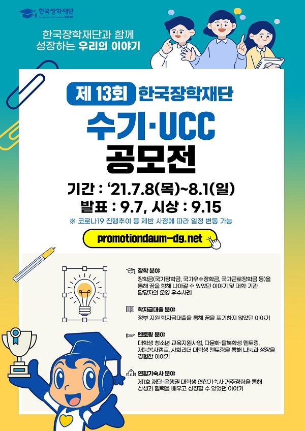제13회 한국장학재단 수기·UCC공모전