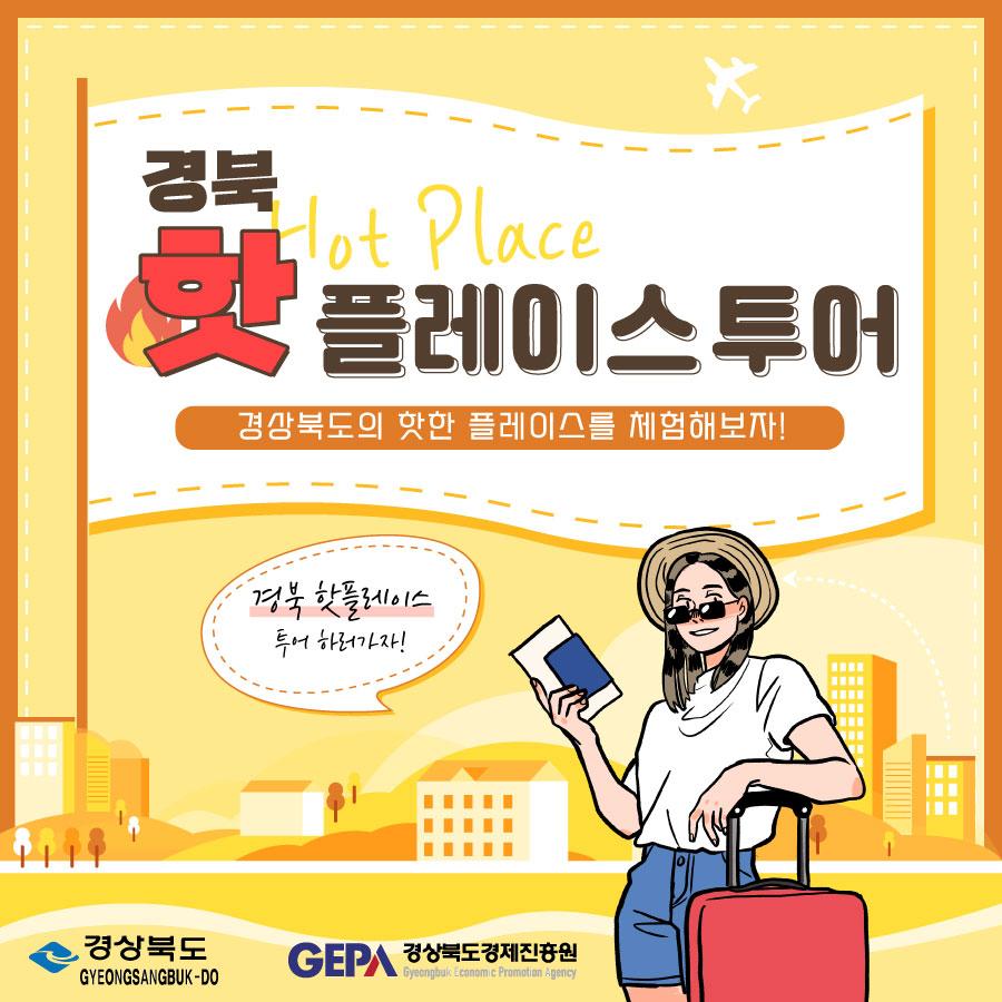 경북 핫플레이스 Hot Place! 투어 참가자 모집