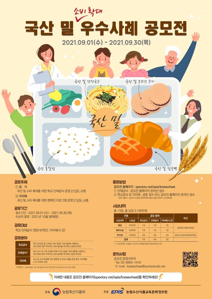 국산 밀 소비 확대 우수사례 공모전