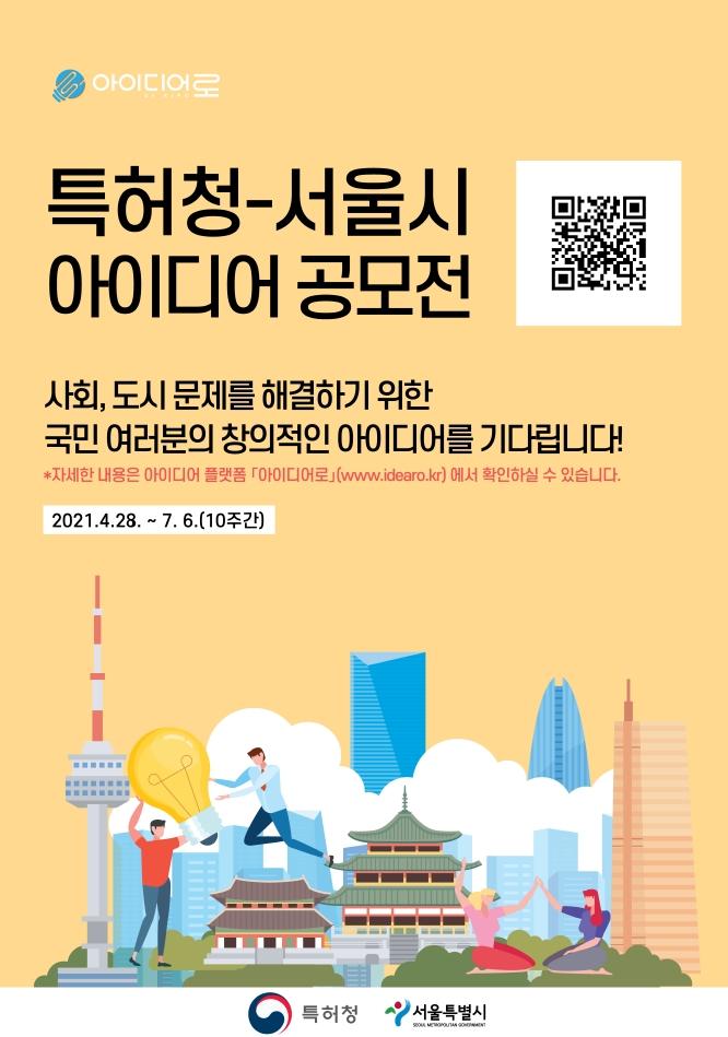 특허청-서울시 아이디어 공모전