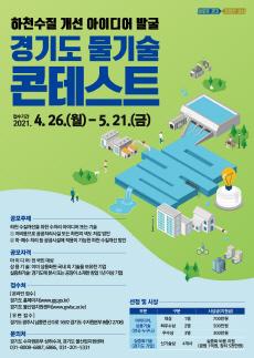 경기도 물기술 콘테스트
