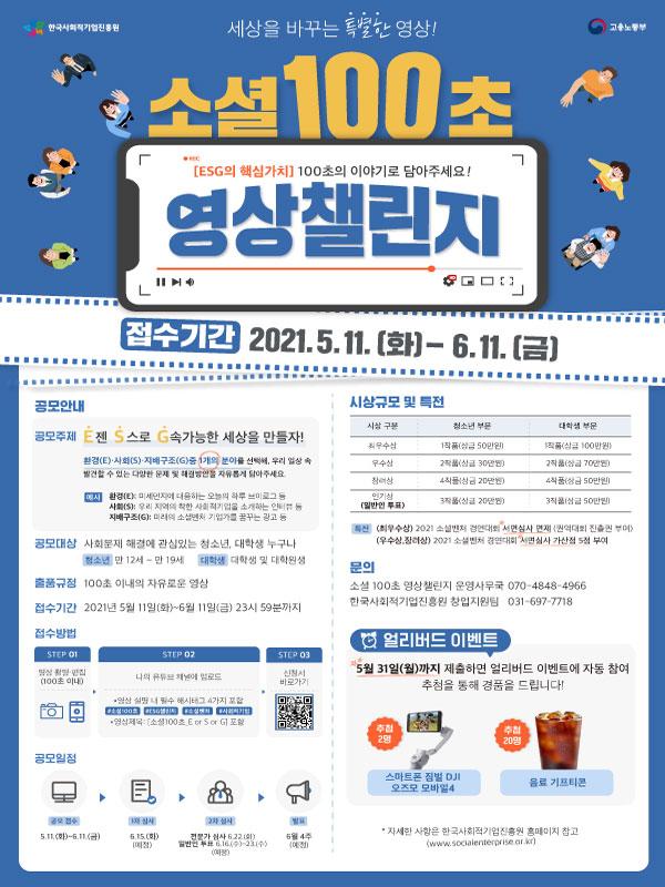 [한국사회적기업진흥원] 소셜100초 영상챌린지 : 영상공모전( ~ 6월 11일까지 )