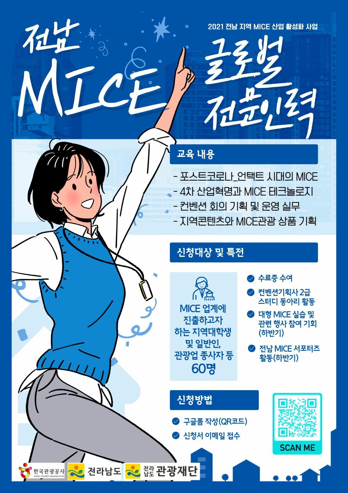 2021 전남 MICE 글로벌 전문가 양성과정 교육생 모집
