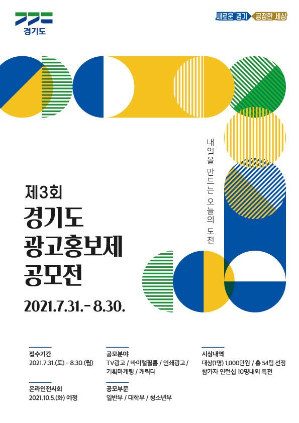 제3회 경기도 광고홍보제 공모전