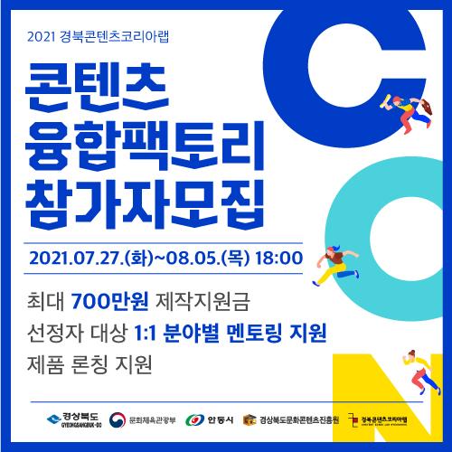 2021 경북콘텐츠코리아랩 콘텐츠 융합팩토리