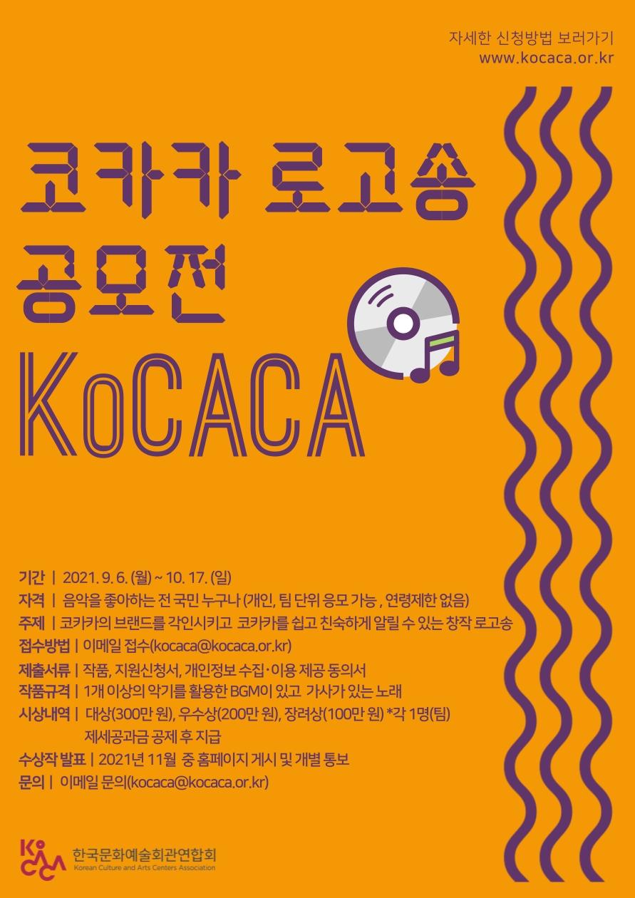 [한국문화예술회관연합회] 코카카 로고송 공모전